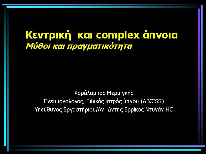 http://www.mermigkis.gr/wp-content/uploads/2016/12/58454746c32c6.jpg