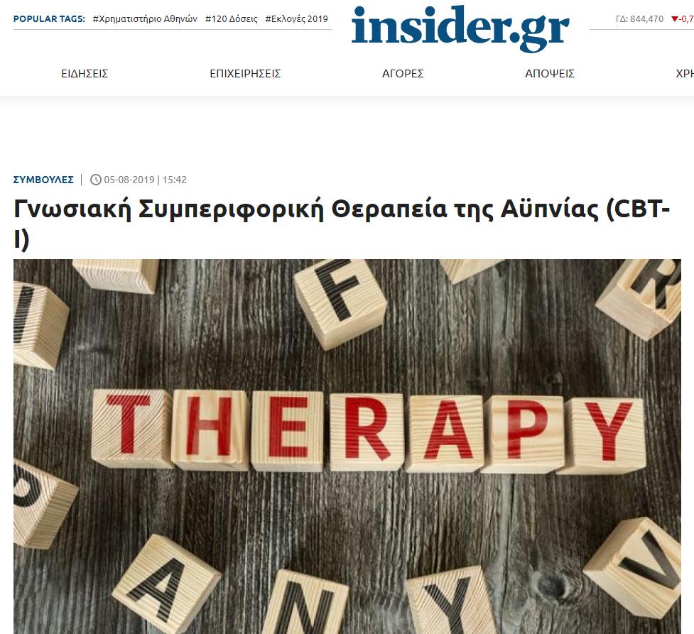 Γνωσιακή Συμπεριφορική Θεραπεία της Αϋπνίας (CBT-I)